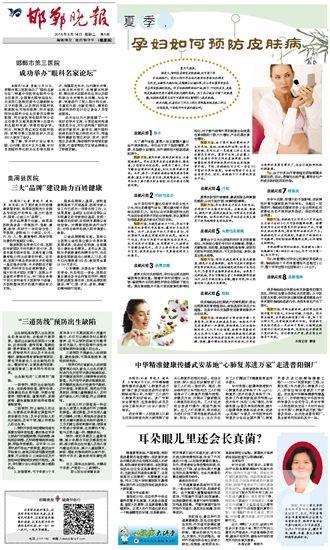 《邯郸晚报》:耳朵眼儿里还会长真菌?