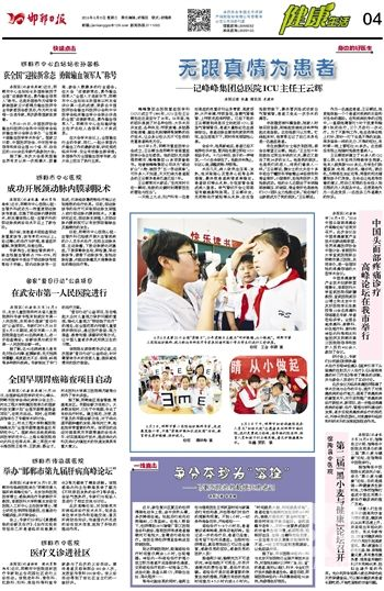 《邯郸日报》:全国早期胃癌筛查项目启动