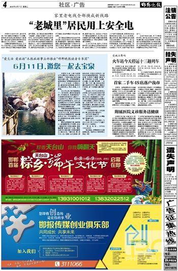 《邯郸晚报》:附属医院义诊服务送健康