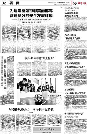 《邯郸日报》:工程大学附属医院获省直医院民主评议第一