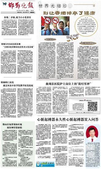 《邯郸晚报.:心脏起搏器永久性心脏起搏器置入问答