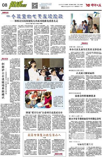 《邯郸日报》:河北工程大学附属医院护理部组织知识竞赛