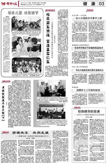 《邯郸日报》:<strong>最新赌博网址大全-赌博app信誉好</strong>举办内镜微创保胆取石高峰论坛