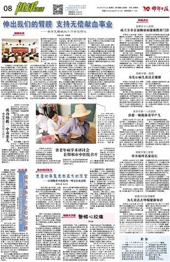 《邯郸日报》:警惕心绞痛 _李民强