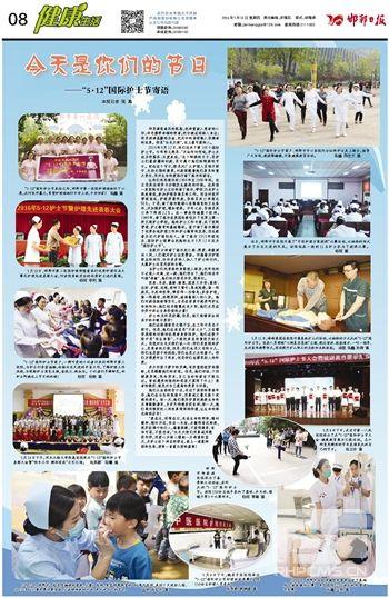 《邯郸日报》:今天是你们的节日