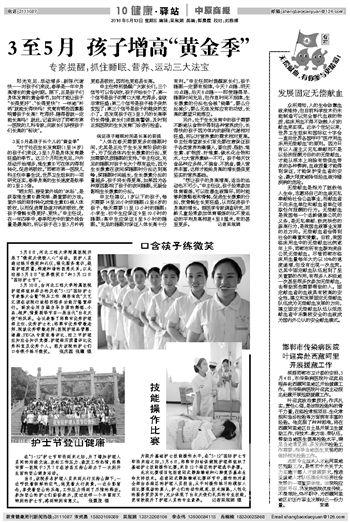 《中原商报》:口含筷子练微笑