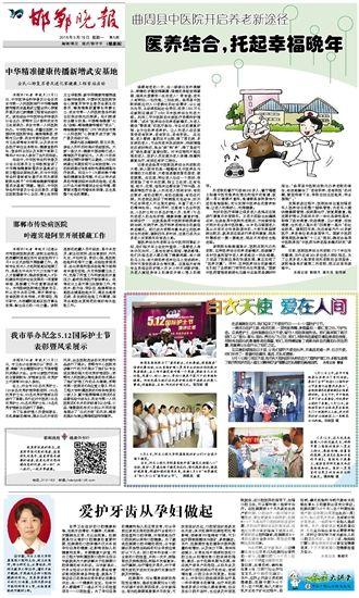 《邯郸晚报》:爱护牙齿从孕妇做起