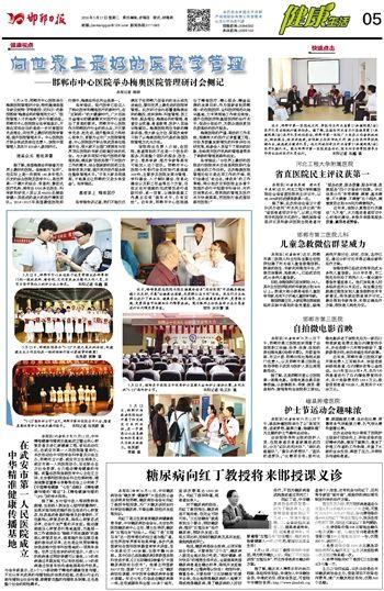 《邯郸晚报》:省卫计委纠风办评议省直医院附属医院获第一名