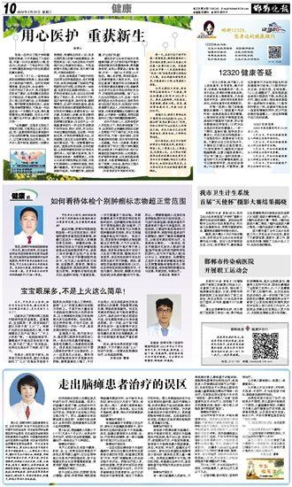 《邯郸晚报》:用心医护重获新生