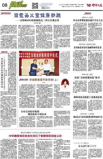 《邯郸日报》:举办消防知识讲座