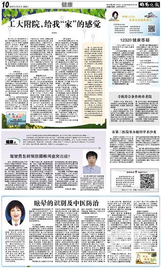 """《邯郸晚报》:工大附院,给我""""家""""的感觉"""