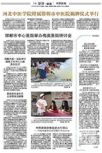 《中原商报》:家庭医生进村庄义诊服务送健康