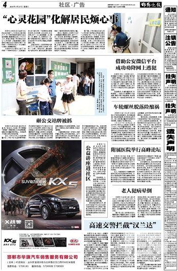《邯郸晚报》:附属医院举行高峰论坛