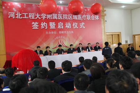 北京赛车pk10开奖牵头建立河北省首家区域医疗联合体