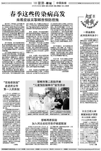 《中原商报》:河北工程大学附属医院护理部举办品管圈、堵漏及PDCA成果展示竞赛
