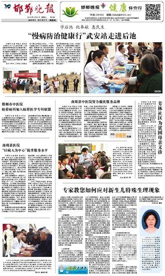 《邯郸晚报》:专家教您如何应对新生儿特殊生理现象
