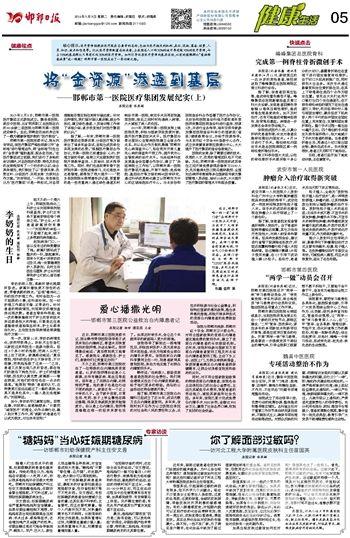 《邯郸日报》:你了解面部过敏吗?——访河北工程大学附属医院皮肤科主任苗国英