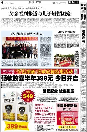 《邯郸晚报》:开辟空中生命走廊
