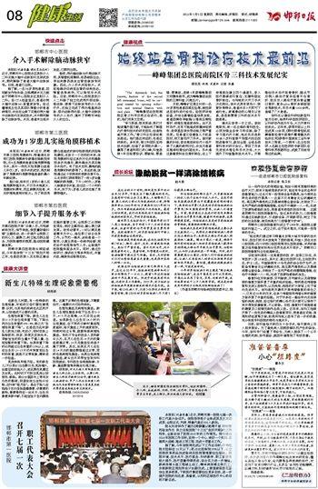 《邯郸日报》:新生儿特殊生理现象需警惕