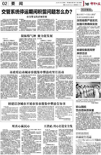 """《邯郸日报》:河北工程大学附属医院开展""""微笑天使暖人心""""活动"""