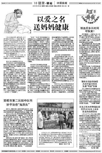 《中原商报》:河北工程大学附属医院召开2016年上半年医患沟通座谈会