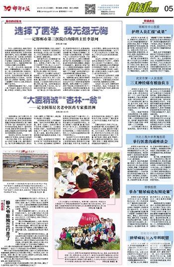 《邯郸日报》:河北工程大学附属医院 举行医患沟通座谈会