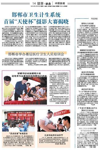 《中原商报》:河北工程大学附属医院举行教学技能大赛