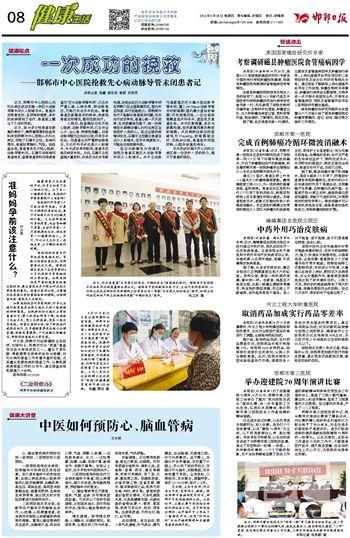《邯郸日报》:北京赛车pk10开奖取消药品加成实行药品零差率