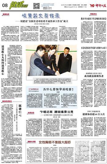 《邯郸日报》:女性胸部不是越大越好