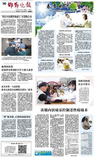 《邯郸晚报》:谈鞘内镇痛泵控制恶性癌痛术